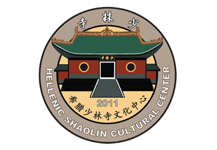 Greek Shaolin Cultural Center