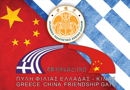 Συνεργασία ΕΠΟΚΕΣ & Πύλης Φιλίας Ελλάδας - Κίνας