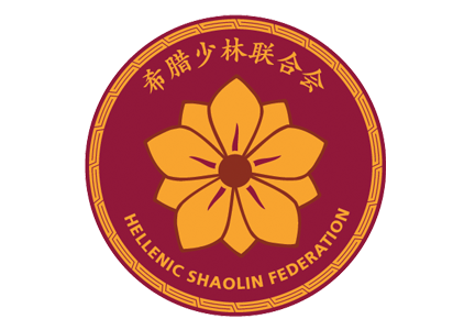 Hellenic Shaolin Federation