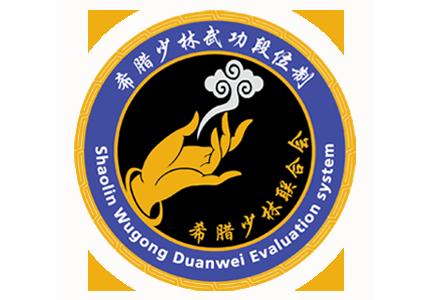 Hellenic Shaolin Duan Wei